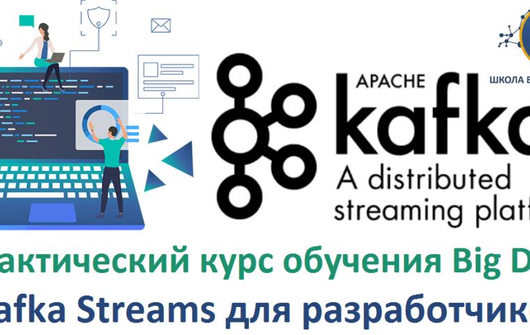 Kafka Streams для разработчиков