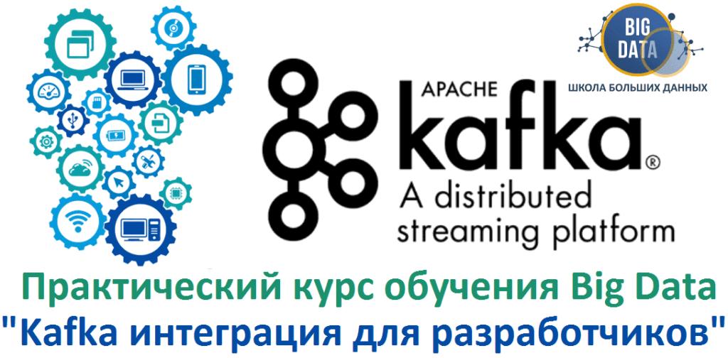 Курсы обучения программистов Big Data по Apache Kafka